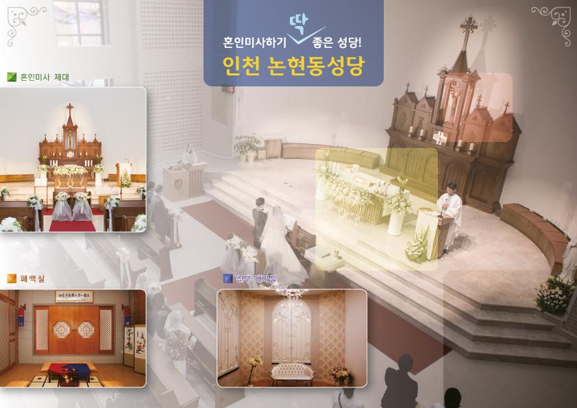 논현혼인미사홈피안내용2.jpg