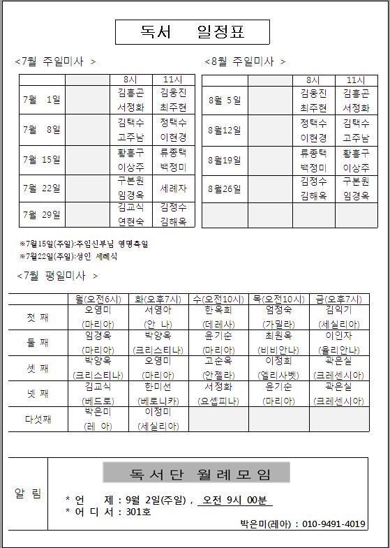 7월독서일정표.PNG