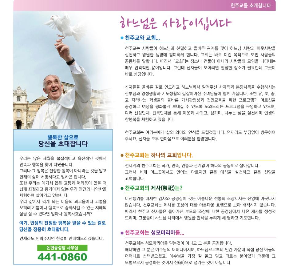 논현성당예비신자모집.jpg